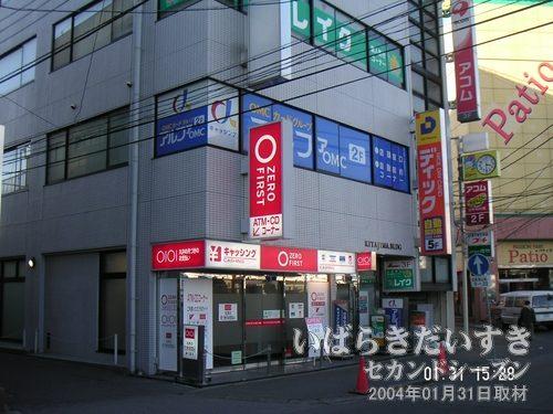 ZERO FIRST<br>丸井土浦店に変わり、このゼロファーストというキャッシュコーナーが営業を開始しました。