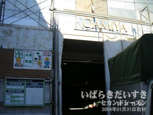 小網屋 裏口<br>裏口にはまだ、小網屋の「KOAMIYA」の文字が確認できます。
