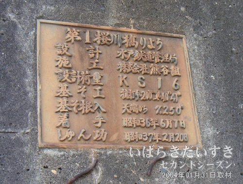 """橋梁のプレート<br>正確には「第1桜川""""橋""""りょう」。竣工は昭和37年02月20年。熊谷組が施行。"""