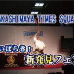 いばらき新発見フェア_水戸太神楽_新宿タカシマヤタイムズスクエア