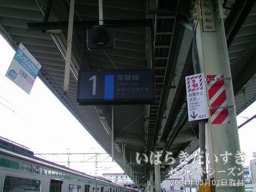 土浦駅 1番線が復活!<br>筑波鉄道の廃線(昭和62年)以来、土羅駅に『1番線』が復活しました。17年ぶりに復活です。