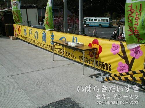 「水戸の梅まつり」の横断幕<br>「水戸の梅まつり」の黄色の垂れ幕は、毎年、偕楽園駅のホームに掲げられます。