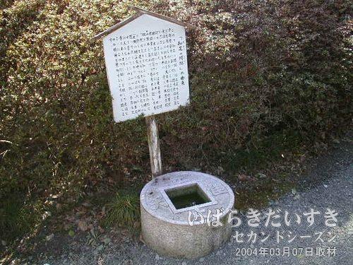 知足の蹲踞(ちそくのつくばい)<br>光圀公の御精神を仰ぎ設置。もともとは京都竜安寺にありました。「吾(われ)唯(ただ)足るを知る」と刻まれています。