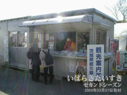 観光案内所(臨時)<br>こちらの案内所で、偕楽園や茨城県の観光案内パンフレットがもらえます。