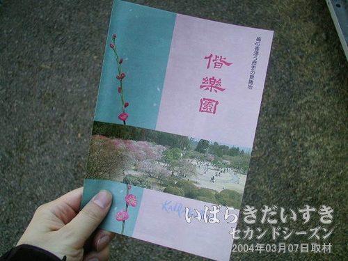 偕楽園のパンフレット<br>去年(2003年/平成15年)と同じ感じのパンフ。製作が平成15年02月になっていました。