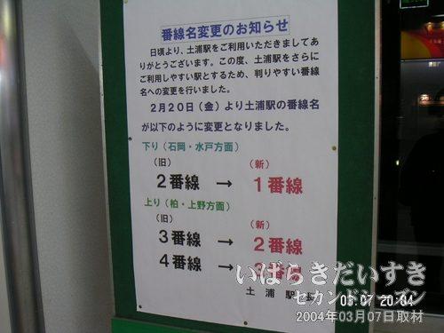 [番線名変更のお知らせ](常磐線 土浦駅)<br>(2004年)02月20日(金)から、土浦駅の盤鮮明が変更となりました。
