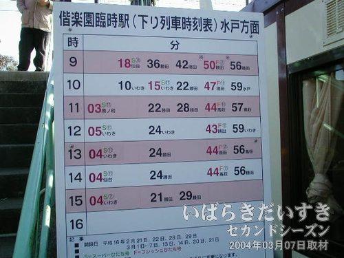偕楽園駅時刻表<br>偕楽園駅は臨時駅。下りホームしかありません。下り水戸駅方面行きは運用期間中、15時29分をもって営業を終了します。