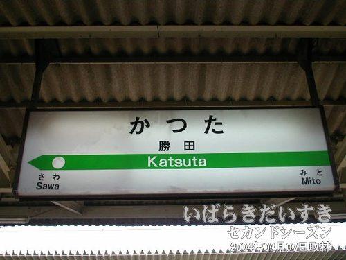 常磐線勝田駅ホームにて<br>乗ってきた電車は勝田駅が終点扱い。勝田には車両基地があります。駅名標を撮影。