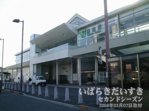 常磐線 勝田駅 駅舎<br>常磐線の中でも、かなり立派な駅舎です。駅前にはおおきなロータリーがあります。