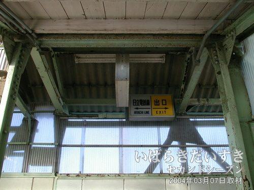 高架橋(跨線橋)を上る<br>階段を上ると、右が常磐線大甕駅の駅舎がある出口。左が日立電鉄線へのホーム(改札)になります。