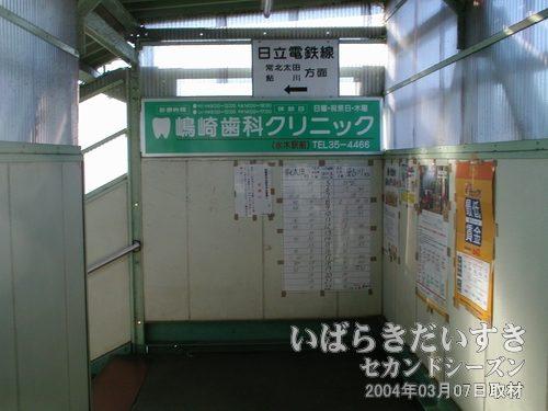 高架橋突き当たり左が日立電鉄線<br>突き当たると手書きの時刻表が貼られています。もうすぐ電車が来そうです。
