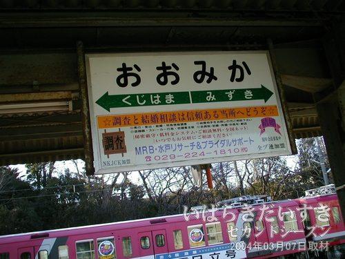 """""""おおみか""""の駅名標<br>ローカルな雰囲気をかもし出す看板(駅名標)。電車が来てしまってゆっくり撮影できず。"""