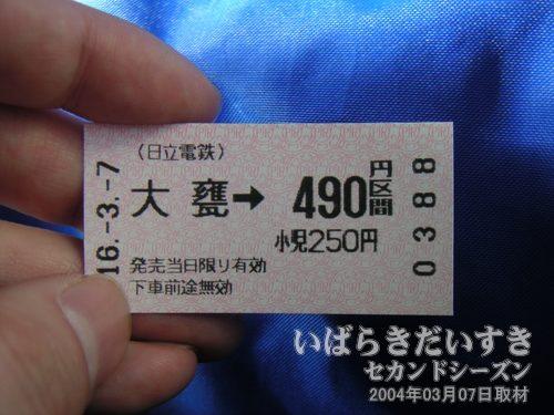 常北太田駅までのきっぷ<br>決して安い金額ではないですね~。きっぷは手売りでした。