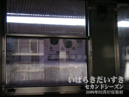 茂宮駅(もみやえき)<br>電車内から撮影。安っぽいホームのつくりがローカルです。