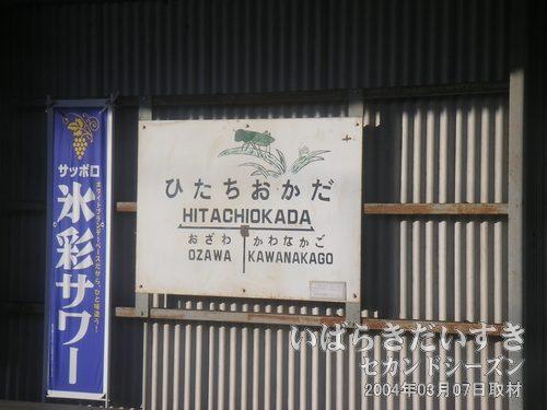 常陸岡田駅(ひたちおかだえき)