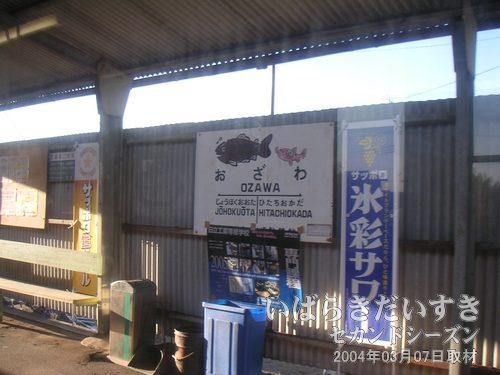 小沢駅(おざわえき)