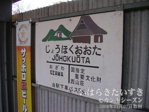 常北太田駅(じょうほくおおたえき)