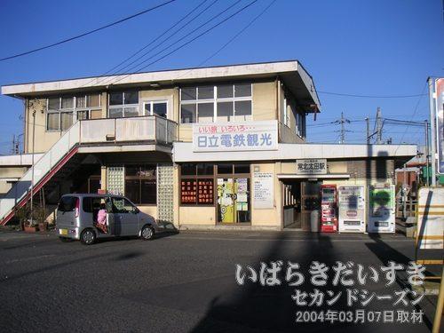 日立電鉄線 常北太田駅 駅舎<br>来年(2005)廃線になると言われている日立電鉄。バス路線に変換されるのでしょうか?
