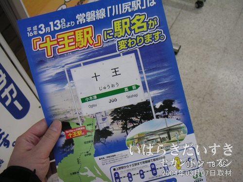 常磐線川尻駅は十王駅に変わります<br>平成16年03月13日から、常磐線の川尻駅は、駅名が十王駅に変わるそうです。