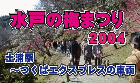 水戸の梅まつり2004(偕楽園)