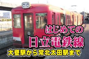 はじめての日立電鉄線~大甕駅から常北太田駅まで
