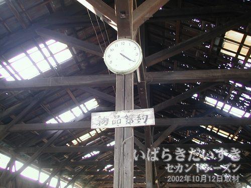 真鍋機関区 建物内時計(2002年10月12日撮影)