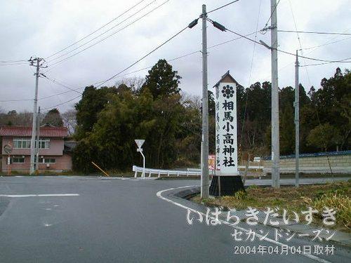 相馬小高神社 の看板<br>小高駅ホームにあった「観光名所」の「小高神社」のことでしょう。