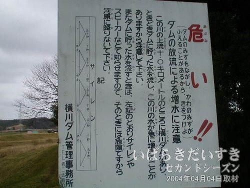 危ない!!<br>ダムの放流時、増水に注意。横川ダム。