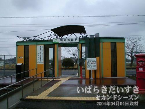 常磐線 磐城太田駅<br>今回の旅の終着駅となりました。無人駅。現代建築名デザイン。