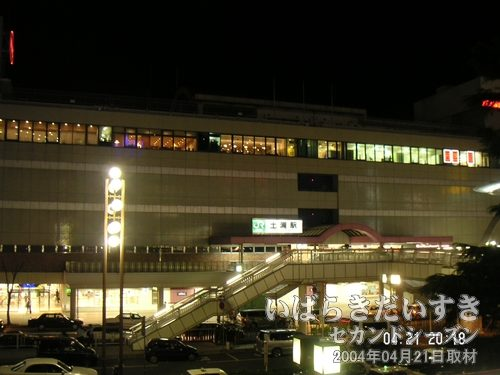 常磐線 土浦駅(西口)<br>土浦駅周辺を堪能した一日でした。