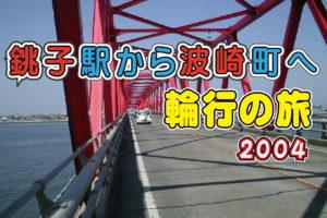 銚子駅から波崎町へ_輪行の旅_2004