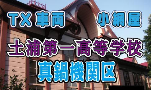 TX車両_小網屋_土浦第一高等学校_真鍋機関区