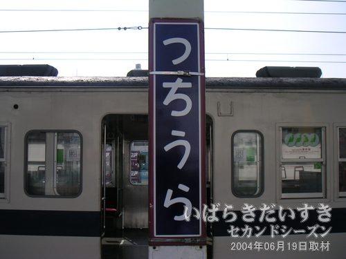 土浦駅に到着<br>上野方面から来る下り常磐線は、ここ土浦駅で車両切り離し作業が行なわれます。