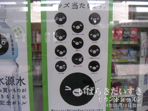 ペンギン Suica君のキャンペーン中<br>JRの駅コンビニに貼ってある、Suica君の顔百変化。かわいいにゃ~♪(´-ω-`)ゴロゴロ。