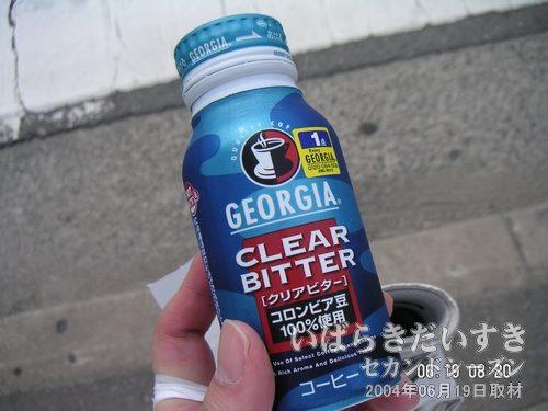 変わったデザインのジョージア<br>缶コーヒータイプではなく、缶ボトルタイプ?です。クリアビター。