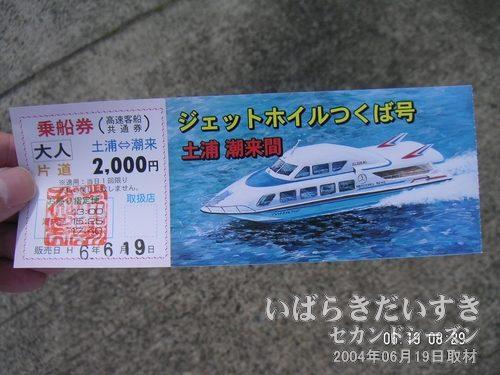 乗船券(片道)<br>土浦港から潮来港までは、大人2000円です。
