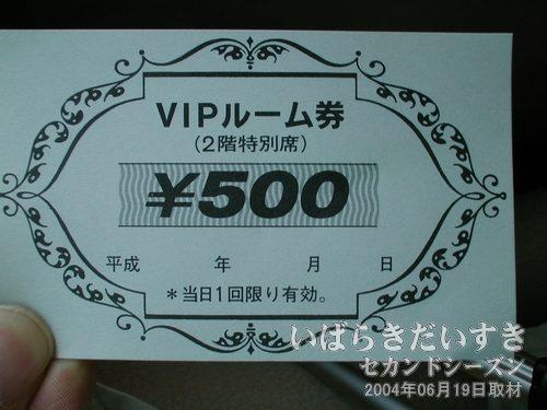 VIPルーム券<br>乗船券とは別に500円を追加するだけで、眺めの良いシートに座ることができるのです。