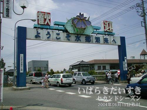 前川橋のモニュメント<br>歓迎 ようこそ水郷潮来へ