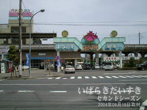 鹿島線 潮来駅前のモニュメント<br>歓迎 ようこそ水の郷 潮来へ