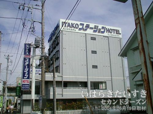 潮来ステーションホテル<br>JR鹿島線 潮来駅前にあるビジネスホテル。