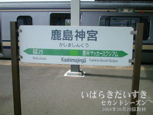 鹿島神宮駅の駅名標<br>ここから先の「鹿島サッカースタジアム駅」は、Jリーグの試合が開催されるときしか使用されません。
