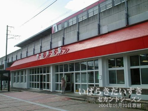 鹿島神宮駅 駅舎(南口)<br>赤塗のひさしは、鹿島アントラーズのチームカラー? 高架ホームには大洗鹿島線の車両が入ってきており、発車待ちをしています。