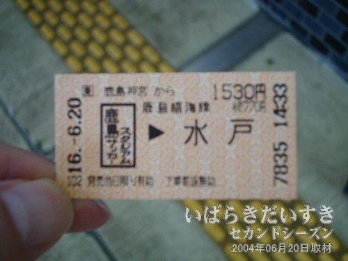 大洗鹿島線のきっぷを購入<br>大洗鹿島線には、初めて乗車します。