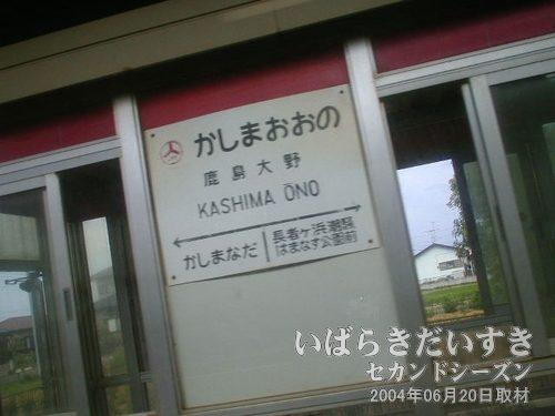 鹿島大野駅 駅名標<br>鹿島神宮駅から4つめの駅です。