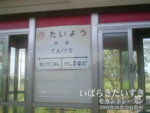 大洋駅 駅名標<br>鹿島神宮駅から9つめの駅。