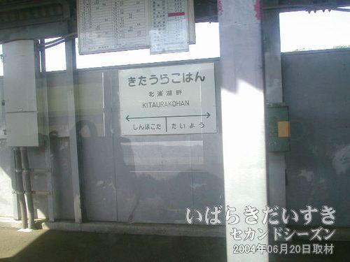 北浦湖畔駅 駅名標
