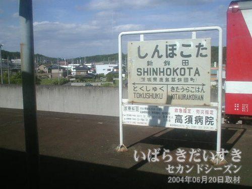 新鉾田駅 駅名標