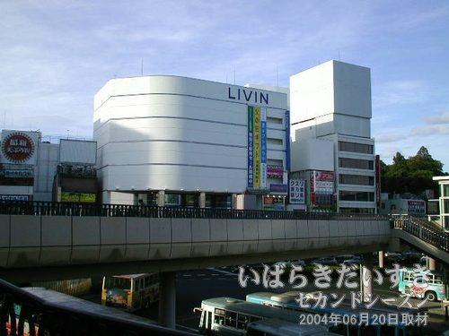 LIVIN (リブン)<br>水戸駅北口正面にある、商業施設。