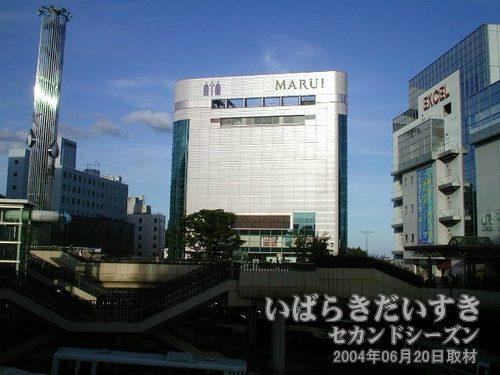 丸井 水戸店<br>水戸駅北口を出て右手の商業施設。