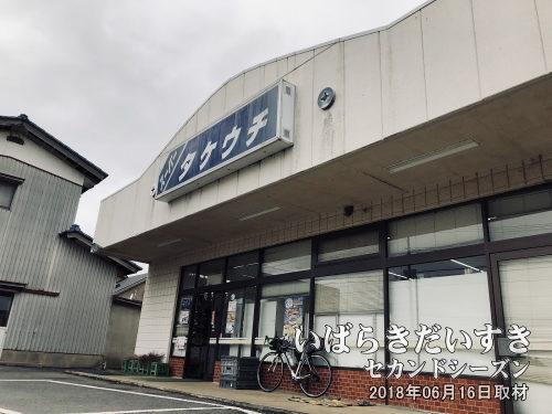 カミナリまなぶ君の実家 スーパータケウチ<br>最寄り駅が鹿島旭駅?ということで、鹿島旭駅前でロケが行なわれていたりしました。